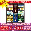 ドウシシャマキシム&キーコーヒー&ユニカフェドリップギフトRHU-40L【250_ネット冬】