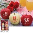 青森県産メッセージりんごとアップルジュースの詰合せ【母220】