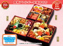 食物アレルギー配慮おせち石井食品のぞみ【O_270】【32】 10P05Nov16
