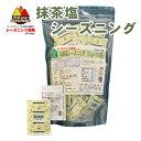 抹茶塩シーズニング A-3 150g(3g×50袋入)個包装 シーズニング開発