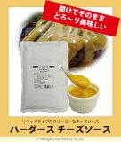 ハーダース チーズソース【業務用 800g10袋入】本州は送料込でこの価格!