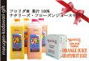 フロリダ産 果汁100% ナタリーズ・フローズンジュースセット【1,000ml×4本】本州は送料込でこの価格!