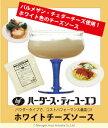 ハーダースティーユーエフホワイトチーズソース【200g×24袋入】本州は送料込でこの価