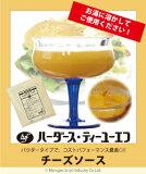 ハーダース ティーユーエフチーズソース【200g24袋入】本州は送料込でこの価格!