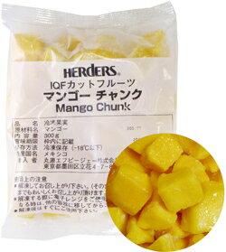<冷凍フルーツ>ハーダースIQFカットフルーツ マンゴーチャンク 300g【お好きな組み合わせ】4袋以上でご注文ください!本州は送料無料でこの価格!