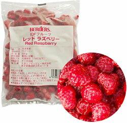 <冷凍フルーツ>ハーダース IQFフルーツ レッドラズベリー 【業務用 300g×30袋入】本州は送料込でこの価格! 自然の美味しさそのまま。冷凍フルーツ