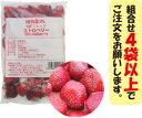 <冷凍フルーツ>ハーダース IQFフルーツ ストロベリー500g 【お好きな組み合わせ