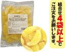 ハーダース IQFカットフルーツ オレンジセグメントチャンク300g 【お好きな組み合わせ】4袋以上でご注文ください!本州は送料込でこの価格!