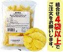 <冷凍フルーツ>ハーダース IQFカットフルーツ オレンジセグメントチャンク300g