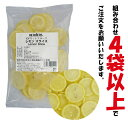 <冷凍フルーツ>ハーダース IQFカットフルーツ レモンスライス300g【お好きな組みわせ】4袋以上でご注文ください!本州は送料無料でこの価格!