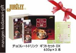 【楽ギフ_包装】ジュビリー チョコレートドリンクベースDXギフトセット 【630g×3本入】本州は送料込でこの価格!