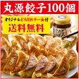 ショッピング餃子 餃子 送料無料 [丸源 ラーメン]で大好評の[丸源 餃子]が100個も入ったお得なセット。