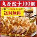 餃子 送料無料 [丸源 ラーメン]で大好評の[丸源 餃子]が100個も入ったお得なセット。10P03