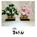【桜橘】30号 若草 【高さおよそ18cm】雛道具 雛道具単品 桜橘 おひなさま道具 おひなさまのお花