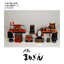 【雛人形用道具セット】15号7品セット【7品道具セット】 小...