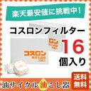 【送料無料】キッチン用品 調理器具 便利グッズ 揚げ油 ろ過...