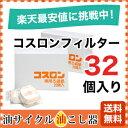 【送料無料】☆オイルポット(油こし器)のフィルター☆コスロン交換用フィルター32個入り★送料無料の油