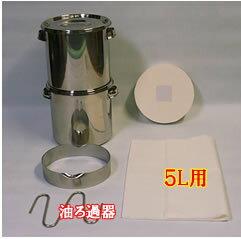 小型業務用油ろ過器自然ろ過タイプ:5リットル業務用オイルポット油こし器油こしフライヤーキッチン厨房機