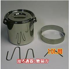 業務用油ろ過器:自然ろ過タイプ:10リットルフライヤー揚げ物業務用オイルポット油こし器油こしキッチン