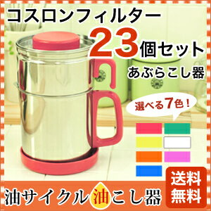 ★ ★ フィィルター plenty of 23 pieces oil strainer unit