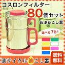 【送料無料】☆オイルポット(油こし器)☆コスロンフィルター 80個付き キッチン用品 便利グッズ 油