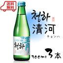 ★送料無料★清河「チョンハ」焼酎300mlx3本■韓国食品■...