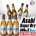 ショッピングアサヒスーパードライ ★送料無料♪ アサヒスーパードライ 瓶ビール 500ml X 3本★ 国産ビール beer スーパー ドライ アサヒ ビール