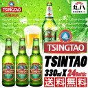 ★送料無料♪中国大人気!!TSINTAO青島ビール330mlX24本(1BOX)★チンタオビール中国ビール羊串焼きアルコール青島啤酒