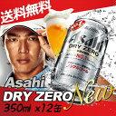 ★送料無料★アサヒドライゼロ350mlx12缶の画像