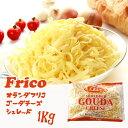 ★【Frico】オランダフリコ ゴーダチーズシュレッド★
