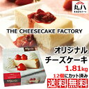 ★冷凍便送料無料♪ the cheesecake factory チーズケーキ 1.81kg★ ケーキ チーズケーキ 甘い デザート cake スイーツ