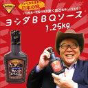 話題沸騰!【ヨシダソース】 BBQソース 1.25kg【yoshida's Gourmet Sauce】★アメリカンサイズ★ソース/コストコ(COSTCO)で人気/風/BBQ05P03Dec16