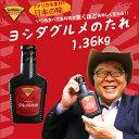 話題沸騰【yoshida`s】ヨシダ 無添加グルメのたれ 1.36kg【yoshida's Gourmet Sauce】★アメリカンサイズ★ソース/コストコ(COSTCO)で人気/風/BBQ05P03Dec16