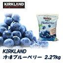 ★即納★【KIRKLAND】カークランド 冷凍ブルーベリー 2.27kg(冷凍食品) ★