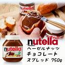 ★【nutella】ヌテラ ヘーゼルナッツチョコレートスプレッド750g★