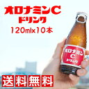★送料無料★大塚製薬 オロナミンC 120ml瓶×10本