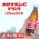 ★送料無料★大塚製薬 オロナミンC 120ml瓶×30本