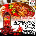 ★激辛のカプサイシンソース550g★ 辛味 調味料 ソース 韓国食品 韓国調味料 激辛 辛い 韓国料理