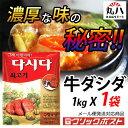 ★メール便送料無料♪ CJ 牛ダシダ1kg X 1袋★ 韓国料理 だしだ 調味料 韓国食品 家庭料理