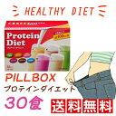★送料無料★プロテインダイエット30食(5種×6袋)ピルボックス