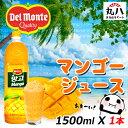 ★delmonte デルモンテ マンゴージュース 1500ml X 1本★ 果物 お飲み物 フルーツ ジュース マンゴー mango jui...