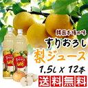 ★送料無料♪ すりおろし梨ジュース 1.5LX12本 ★ す...