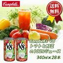 ★送料無料!!Campbell's V8 トマトと野菜の100%ジュース 340ml×28本★
