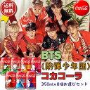 ★送料無料★BTS防弾少年団の韓国限定コカコーラスペシャルパッケージ350mlx8缶お選びセット