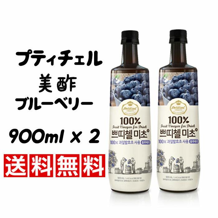 ★送料無料★美酢 ミチョ ブルーベリー 900mlx2 ★