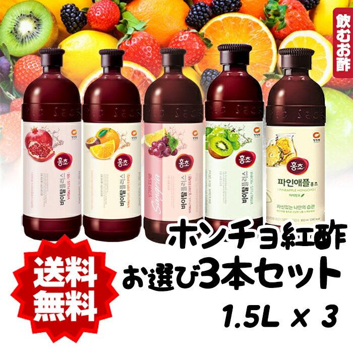 ★送料無料♪ 新商品追加ホンチョ紅酢1.5Lお選び3本セット★