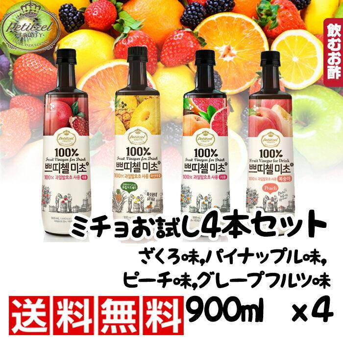 送料無料飲むお酢ミチョ(ざくろ+グレープフルーツ+パイナップルー+ピーチ)900mlx4個ダイエット