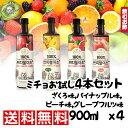 【送料無料】★飲むお酢★ミチョ(ざくろ+グレープフルーツ+パ...