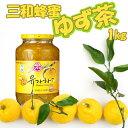 [オットギ]【冬に大人気商品!】オットギ 三和 蜂蜜ゆず茶1kg★たっぷりの1〓サイズ!ビタミンCはレモンの3倍!風邪予防・美肌効果・疲..