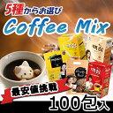 5種類から選べる コーヒーミックス 100包入り アイスコーヒー60包・100包入り 大人気のダムト クルミ・アーモンド・ハトムギ茶追加♪